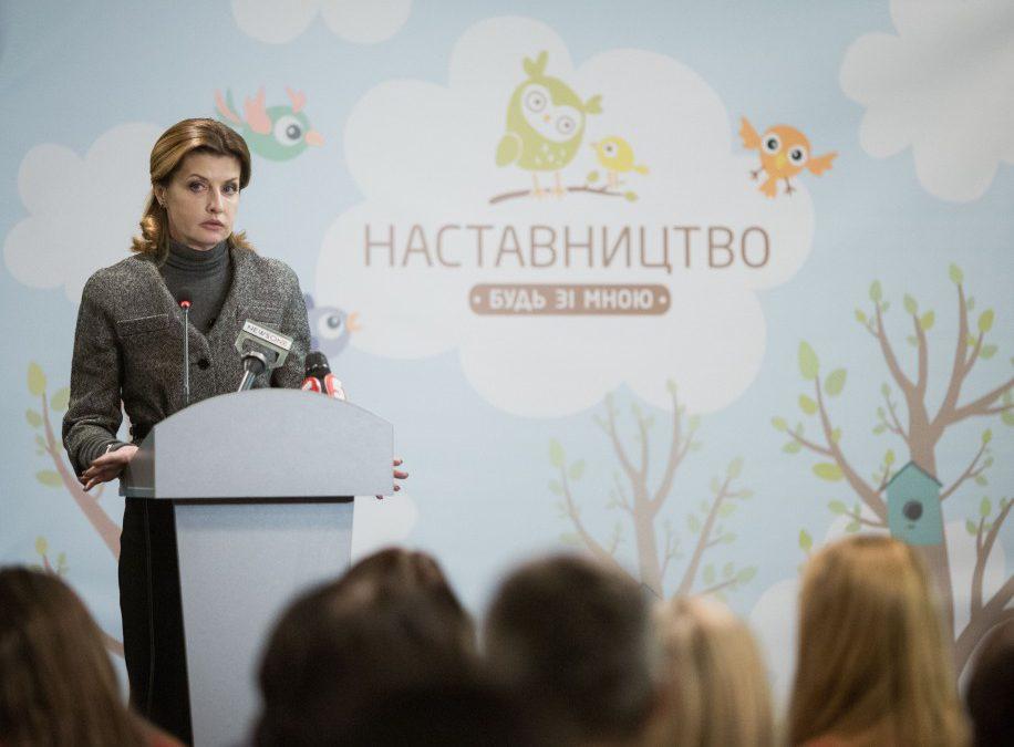 Супруга Президента Украины Марина Порошенко приняла участие в Саммите «Будь со мной»