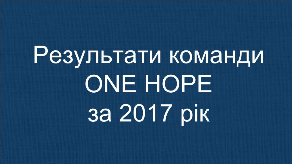 Результати роботи команди ONE HOPE за 2017 рік